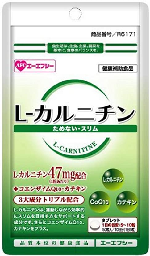 宿る代わって安心させるAFC 500円シリーズ L-カルニチン 50粒入 (約10日分)