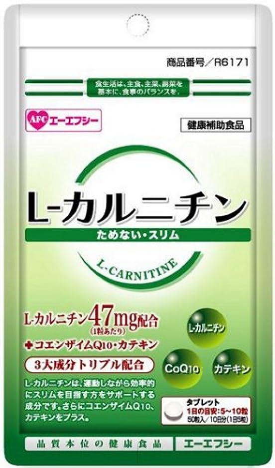 平方ひばり影のあるAFC 500円シリーズ L-カルニチン 50粒入 (約10日分)