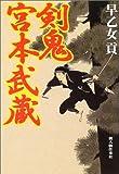 剣鬼宮本武蔵