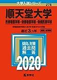 順天堂大学(医療看護学部・保健看護学部・保健医療学部) (2020年版大学入試シリーズ)
