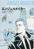 エンジェルメイカー (上) (ハヤカワ文庫NV)
