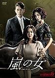 嵐の女 DVD-BOX6[DVD]