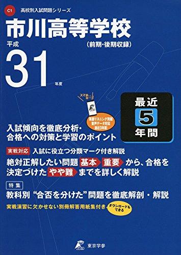 市川高等学校 英語リスニング問題音声データ付き 平成31年度用 【過去5年分収録】 (高校別入試問題シリーズC1)