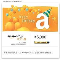 Amazonギフト券- Eメールタイプ - 誕生日 バルーン