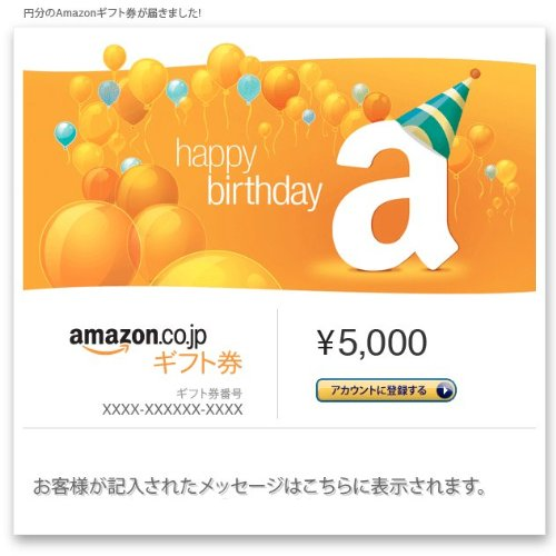 Amazonギフト券- Eメールタイプ - ダンボ