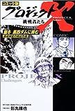 コミック版 プロジェクトX挑戦者たち―厳冬・黒四ダムに挑む