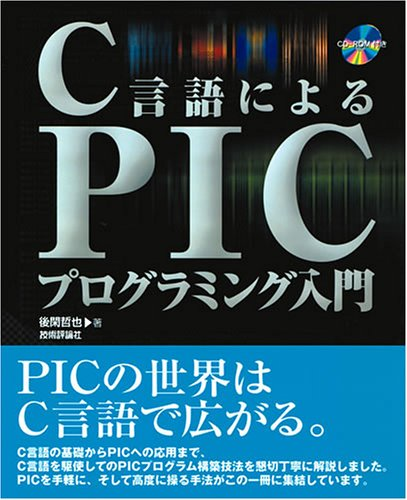 C言語によるPICプログラミング入門の詳細を見る