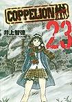 COPPELION(23) (ヤンマガKCスペシャル)