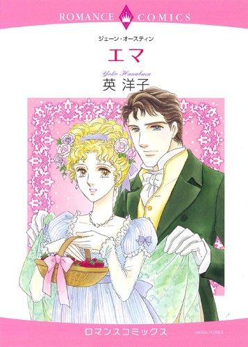 エマ (エメラルドコミックス ロマンスコミックス)
