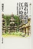 「墓石が語る江戸時代: 大名・庶民の墓事情 (歴史文化ライブラリー)」販売ページヘ