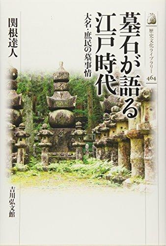 墓石が語る江戸時代: 大名・庶民の墓事情