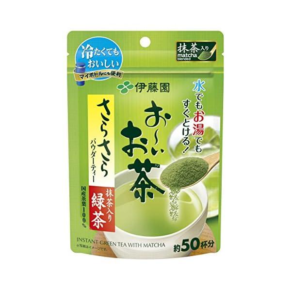 伊藤園 おーいお茶 さらさら緑茶の紹介画像5