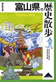 富山県の歴史散歩