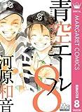 青空エール リマスター版 8 (マーガレットコミックスDIGITAL)