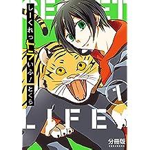 しーくれっトラいふ! 分冊版(1) (ARIAコミックス)