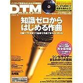 DTM MAGAZINE 2007年 08月号 [雑誌]