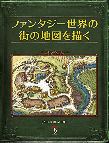 ファンタジー世界の街の地図を描く