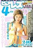 ピュアレズ4時間DVD 4 (マイルド・ムック No.)