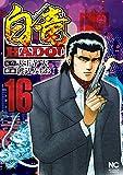 白竜HADOU (16) (ニチブンコミックス)