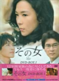 その女 DVD-BOX I 画像