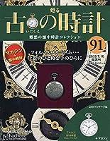 古の時計改訂版(91) 2019年 7/10 号 [雑誌]