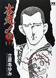 本気!サンダーナ 7 (ヤングチャンピオンコミックス)