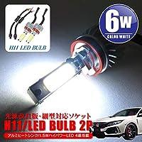 【CARKLEID】シビックタイプR FK2 LED バルブ フォグランプ アルミボディ 高輝度LEDフォグランプ H11 6w【ホワイト】