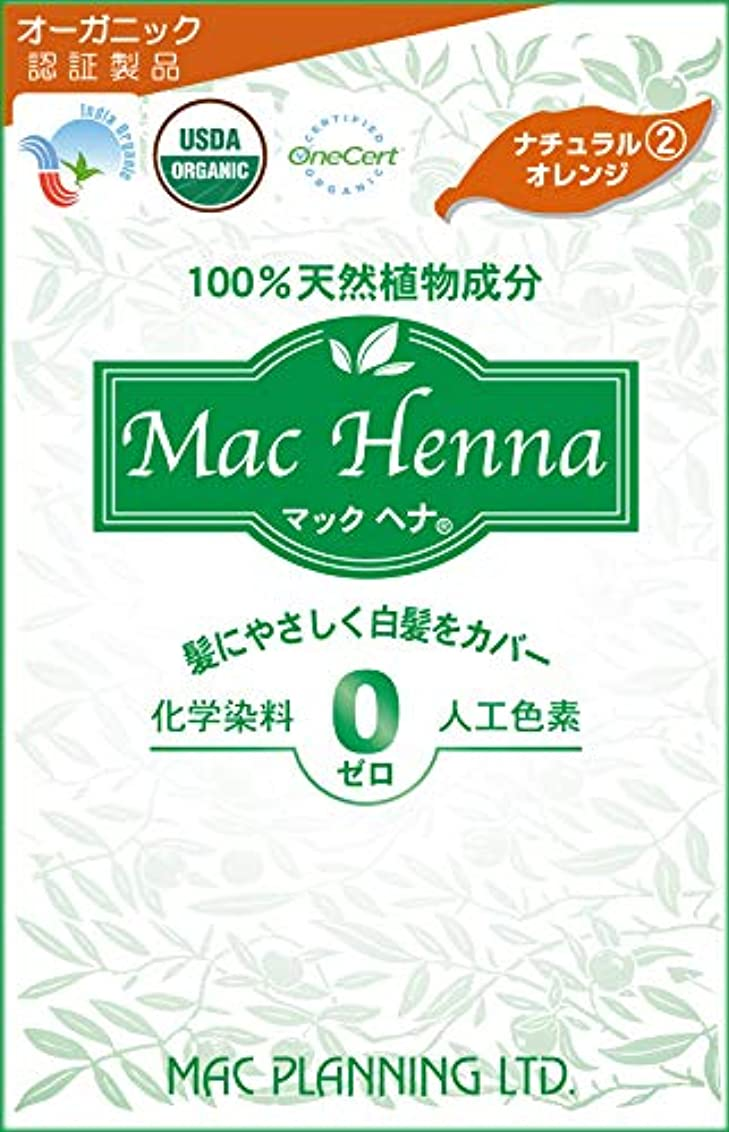 絡まるピースグラスマックヘナ ハーバルヘアートリートメント ナチュラルオレンジ
