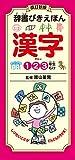 辞書びきえほん 漢字: 改訂新版