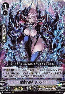 カードファイトヴァンガードV 第2弾 「最強!チームAL4」/V-BT02/007 髑髏の魔女 ネヴァン RRR