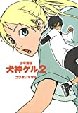 少年探偵 犬神ゲル 2巻 (デジタル版ヤングガンガンコミックス)