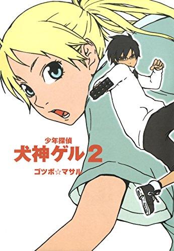 少年探偵 犬神ゲル 2巻 (デジタル版ヤングガンガンコミックス)の詳細を見る