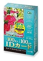 (まとめ買い) アスカ ラミネーターフィルム マット 非反射 IDカード 100μm 100枚 F1031 【×5】