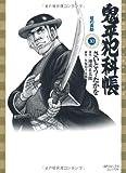 鬼平犯科帳 30 (SPコミックス)