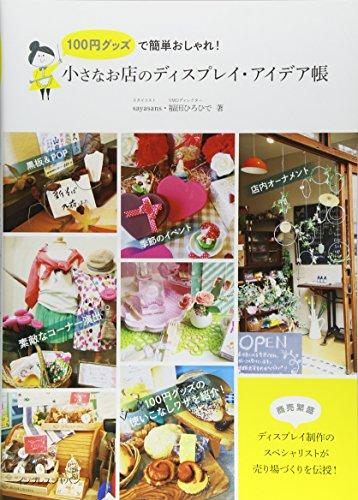 100円グッズで簡単おしゃれ!  小さなお店のディスプレイ・アイデア帳の詳細を見る