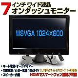 7インチオンダッシュモニター/オート電源/外部入力/WSVGA1024x600/スピーカー内蔵/HDMI入力/バックカメラ連動