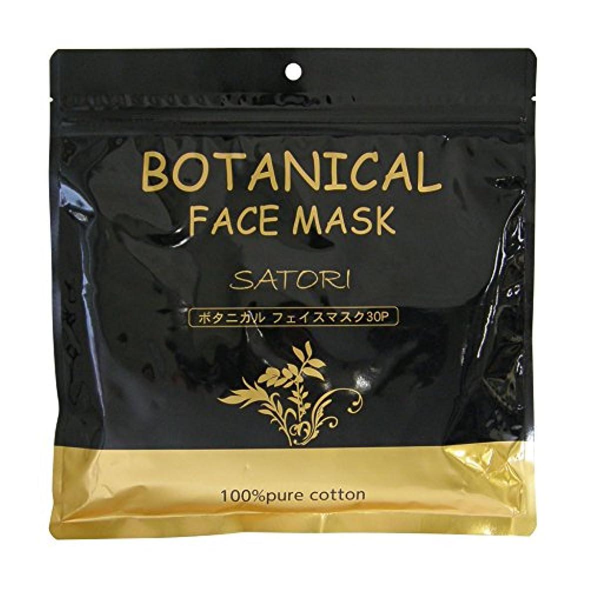 未亡人複合受けるボタニカル フェイスマスク 30枚入