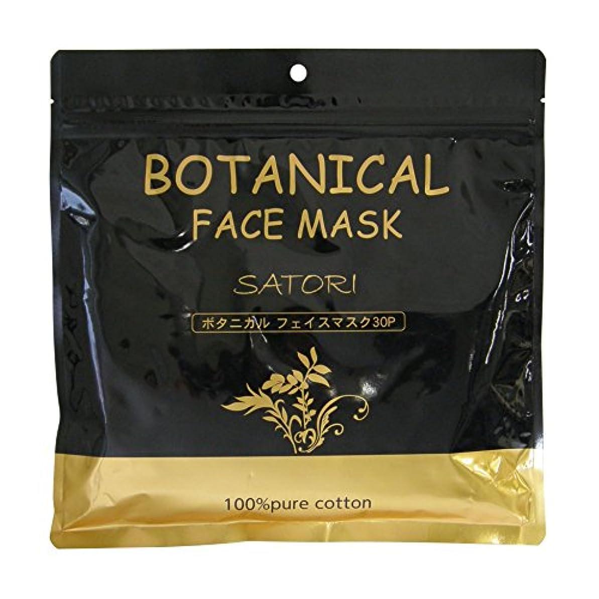 プレフィックスパイプライン悪夢ボタニカル フェイスマスク 30枚入