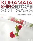 KURAMATA SHIRO and ETTORE SOTTSASS   倉俣史朗とエットレ・ソットサス