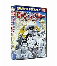 ローン・レンジャー クレイトン・ムーア DVD8枚組 16話収録 BCP-072