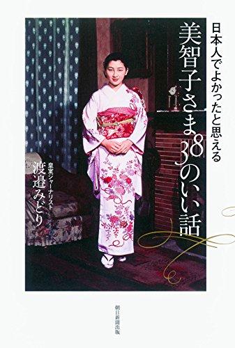 日本人でよかったと思える美智子さま38のいい話