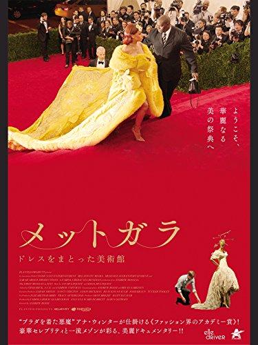 メットガラ ドレスをまとった美術館(字幕版)