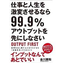仕事と人生を激変させるなら99.9%アウトプットを先にしなさい