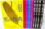 悪の教典 コミック 全9巻完結セット (アフタヌーンKC)