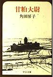 甘粕大尉 (中公文庫 M 14-4)