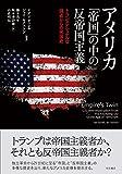 アメリカ 「帝国」の中の反帝国主義——トランスナショナルな視点からの米国史