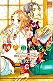 100年ロマンス (カルト・コミックス sweetセレクション)