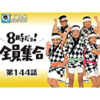 8時だョ!全員集合 #144【TBSオンデマンド】
