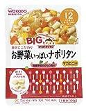 和光堂 グーグーキッチンBIG お野菜いっぱいナポリタン 120g×6個