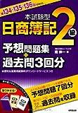 本試験型 日商簿記2級予想問題集+過去問3回分 第134・135・136回試験対応